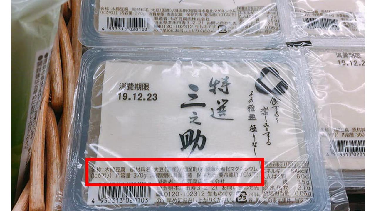 三之助豆腐