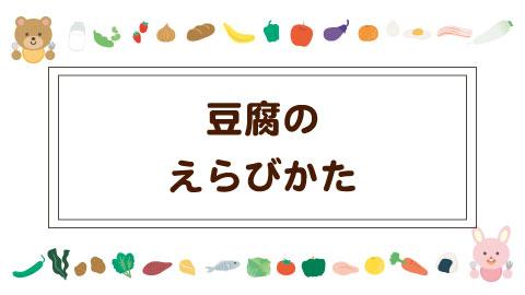 体にいい豆腐の選び方