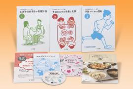 ユーキャンの生活習慣病予防プランナーの資格講座のテキスト