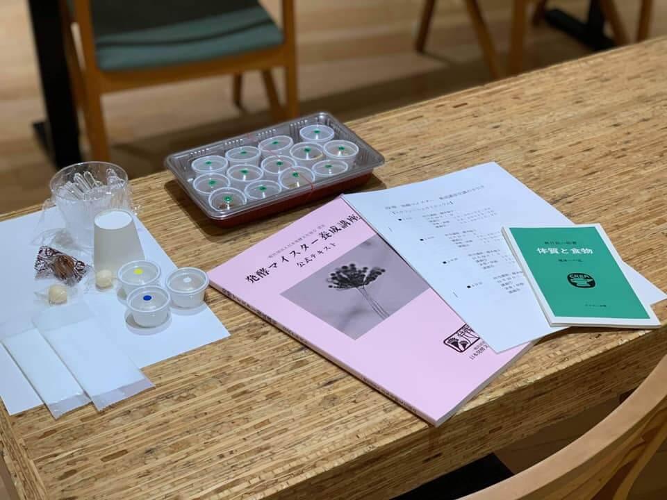 発酵マイスター養成講座の教材