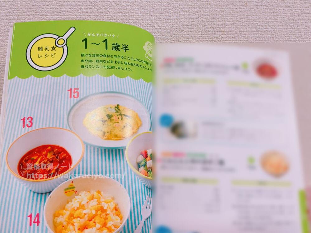 ユーキャンの離乳食・幼児食コーディネーター資格講座の教材