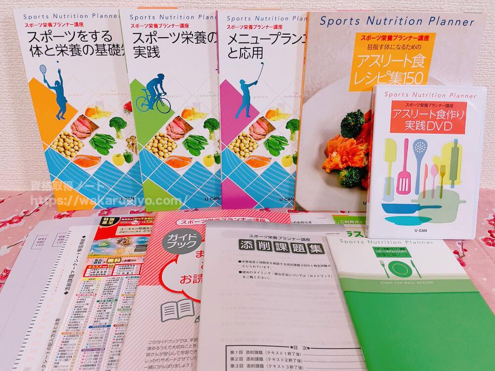 ユーキャンのスポーツ栄養プランナー資格講座の教材