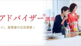 ユーキャンの食生活アドバイザー講座