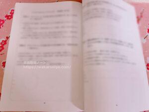 キャリカレのベジタブル&フルーツアドバイザー資格講座の教材