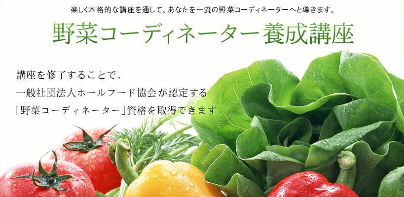 がくぶんの野菜コーディネーター資格講座