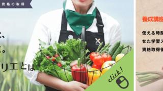 野菜ソムリエ