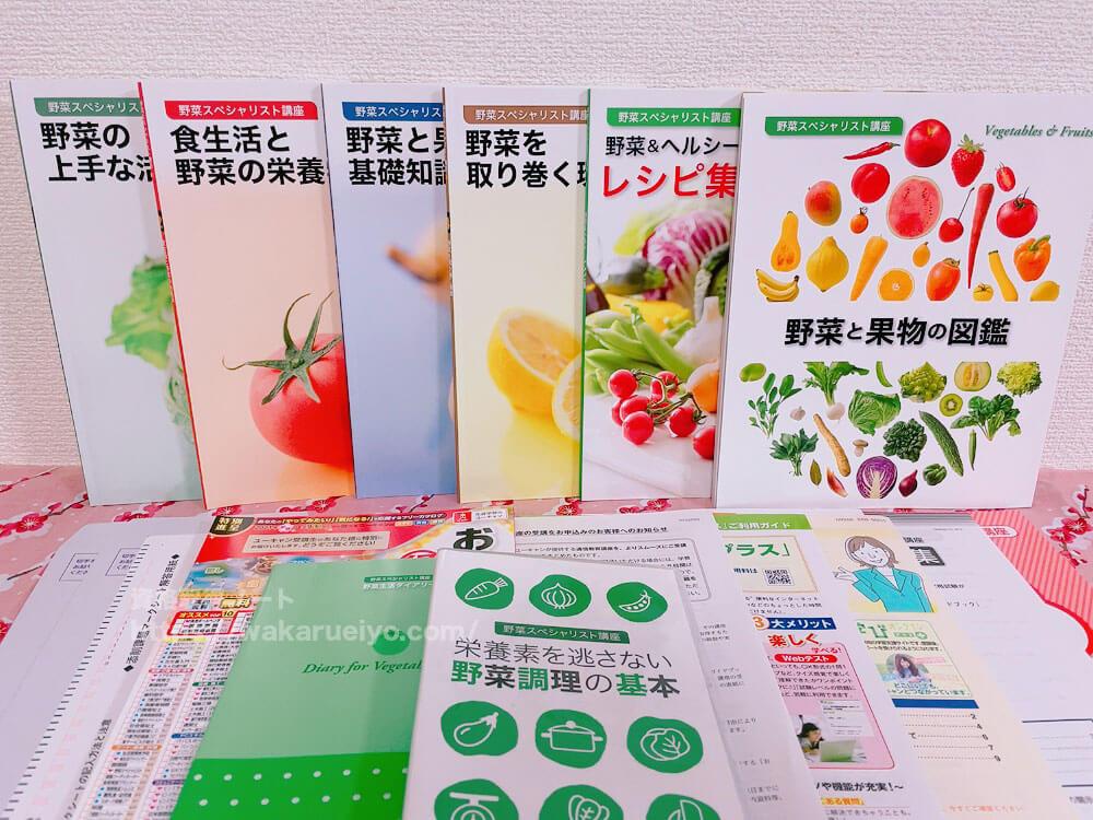 ユーキャンの野菜スペシャリスト資格講座の教材