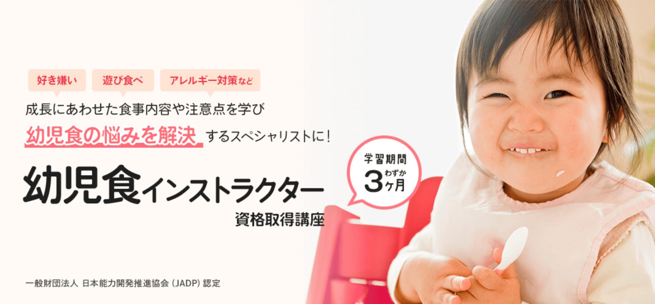 キャリカレの幼児食インストラクター資格取得講座